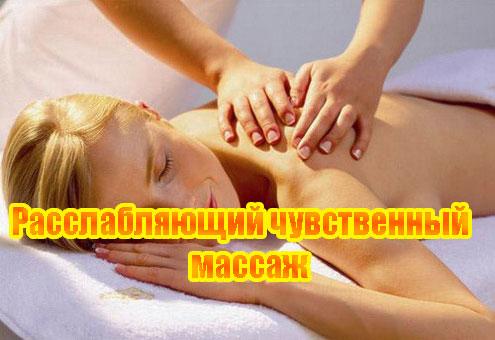 Показать точки для эротического массажа рекомендовать